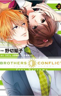 Brothers Conflict feat. Natsume