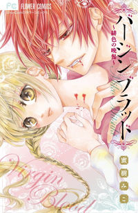 Virgin Blood - Hiiro no Bansan