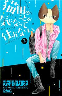 Nekota no Koto ga Ki ni Natte Shikatanai.