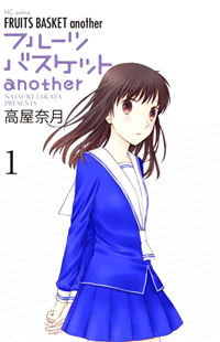 Fruits Basket Another
