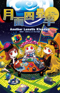 Touhou Project dj - Getsumen Yojouhan - Another Lunatic Kingdom