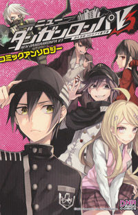 New Danganronpa V3: Minna no Koroshiai - Shingakki Comic Anthology