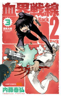 Kekkai Sensen - Back 2 Back